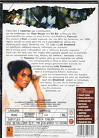 Lady Snowblood Greek DVD back