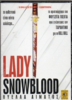 Lady Snowblood Greek DVD cover