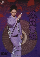 Lady Snowblood Japanese DVD cover