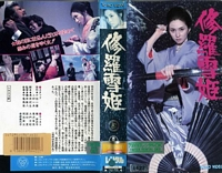 Lady Snowblood Japanese VHS cover
