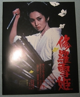 Lady Snowblood Uk Blu-ray Booklet cover