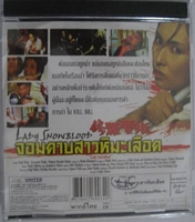 Lady Snowblood Thai VCD back
