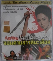 Lady Snowblood Thai VCD cover