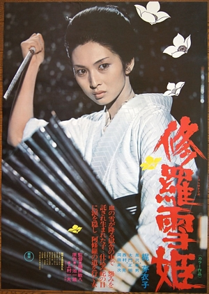 Lady Snowblood DVD cover