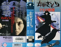 Female Convict Scorpion: Beast Stable Japanese VHS cover